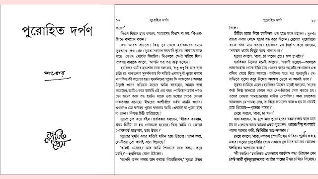 Purhohit Darpan Bengali book by Shankar