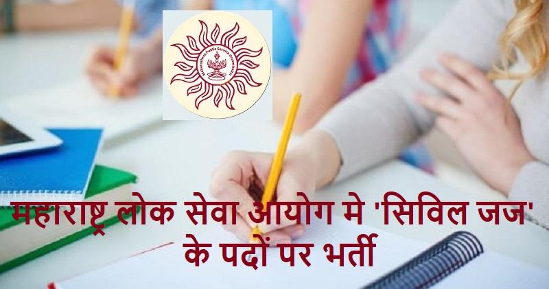 Maharashtra PSC jobs 2020