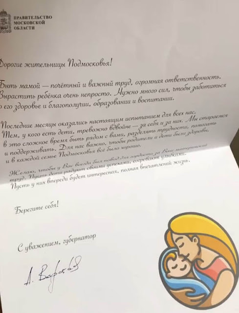 Поддержка от губернатора Московской области