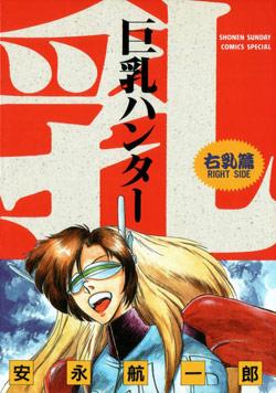 巨乳ハンター 第01-02巻 [Kyonyuu Hunter vol 01-02]