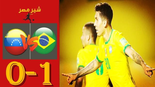 مباراة البرازيل وفنزويلا - موعد مباراة البرازيل وفنزويلا - تشكيلة البرازيل وفنزويلا فى مباراة اليوم - مباريات تصفيات كأس العالم 2022