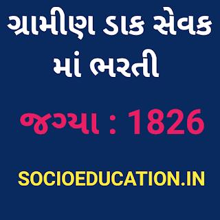 Gujarat Post Office Recruitment 2021