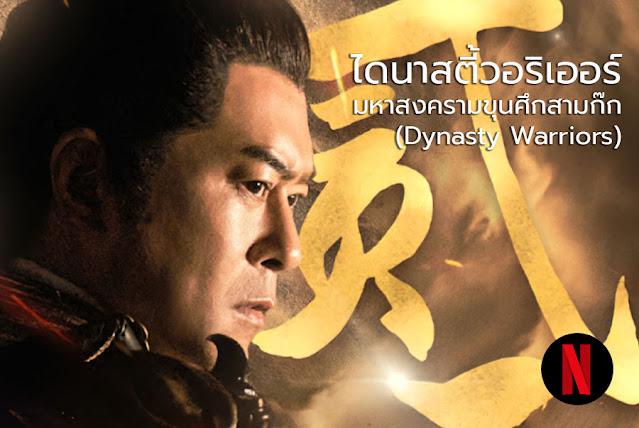 ไดนาสตี้วอริเออร์: มหาสงครามขุนศึกสามก๊ก (Dynasty Warriors) ลงจอ Netflix ใน 1 ก.ค.64 นี้