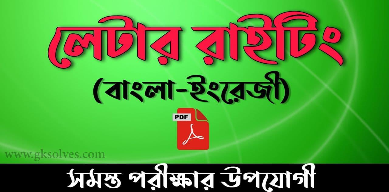 Letter Writing English and Bengali Pdf: Download পত্র লিখন ইংরেজি ও বাংলা Pdf