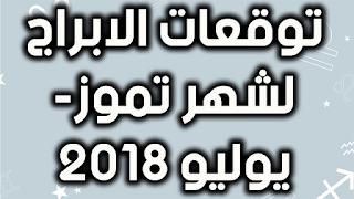 توقعات الابراج لشهر تموز- يوليو 2018