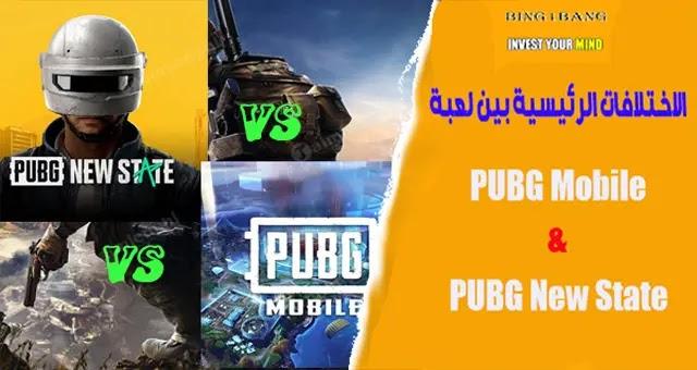 3 الاختلافات الرئيسية بين لعبة PUBG New State & PUBG Mobile