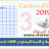 دفتر الكتابة و الخط للمستوى الثالث ابتدائي 2019  Cachier d'écriture 3 AEP