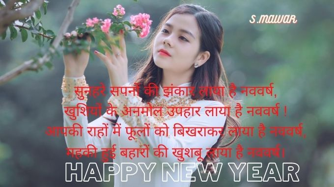 Happy-New-Year-2021-Wallpaper  Happy-New-Year-Sms-in-Hindi