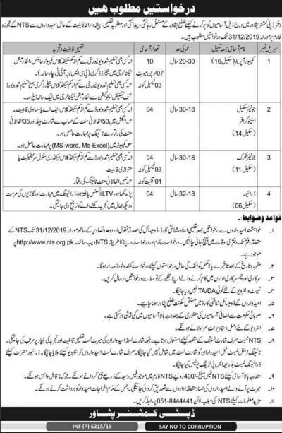 https://www.jobspk.xyz/2019/12/deputy-commissioner-peshawar-jobs-2019-2020-latest-advertisement-nts-form.html