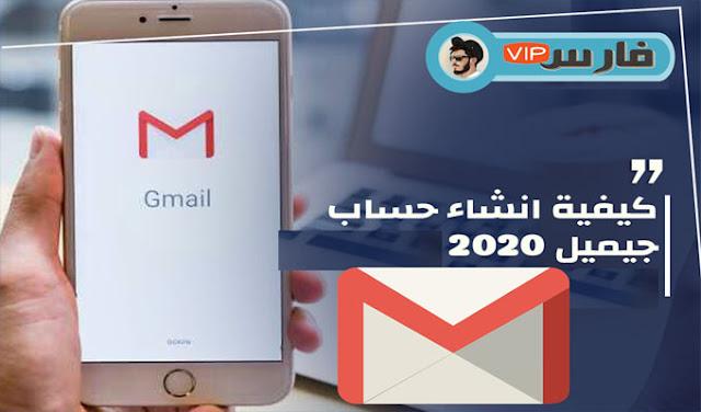 طريقة انشاء حساب جيميل - Gmail من خلال الهاتف وجهاز الكمبيوتر