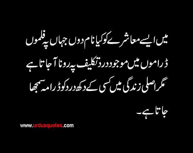 Instagram Quotes In Urdu