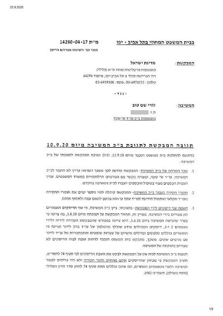 """בקשת פרקליטות המדינה לשופט אברהם הימן שיורה החזרת דיסקים בהם פגיעה חמורה בפרטיות בברק לייזר - תיק מ""""ת 14280-04-17 מה- 22.09.2020."""