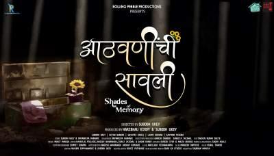 Aathavnichi Savali 2020 Marathi Full Movies Free Download 480p