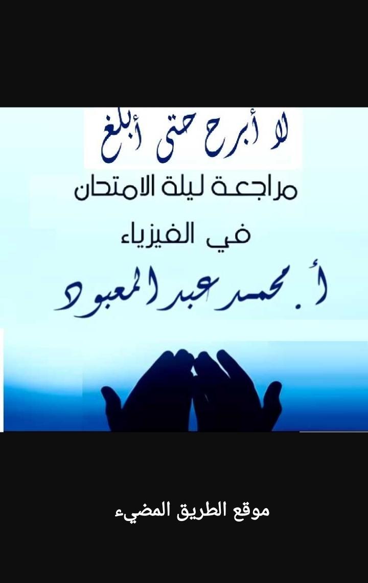 مراجعة ليلة امتحان الفيزياء للثانويه العامه للأستاذ محمد عبد المعبود 2020، توقعات الفيزياء للصف الثالث الثانوي