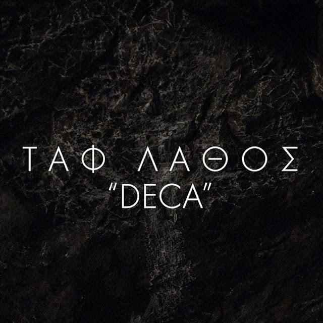 Ταυτισμένος Λάθος: Το Deca στο Spotify