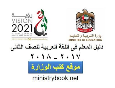 كتاب دليل المعلم للصف الثاني لغة عربية الامارات 2018