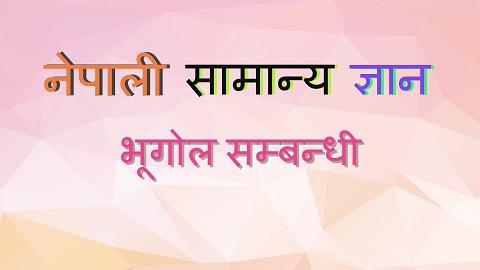Nepali samanya gyan question 2077