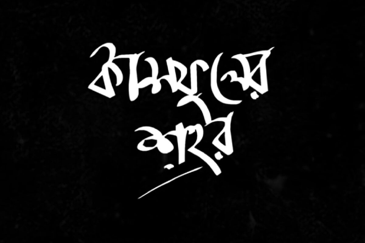 Kashfuler Shohor Dekha Lyrics