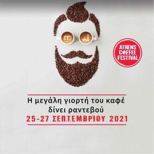 Athens Coffee Festival