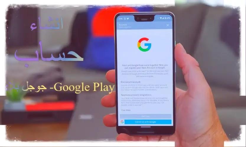 شرح كيفية عمل حساب على جوجل بلاي Google Play - بخطوات سهلة