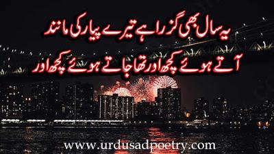 Ye Saal Bhi Guzra Hay Teray Piyaar Ki Manind