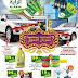 عروض الراية السعودية 2018 Alraya Supermarket Promotions حتى 9 مايو
