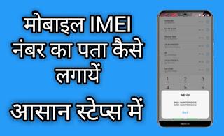 Mobile IMEI Number Ka Pata Kaise Kare, Mobile me IMEI Number Kaise Dhunde, IMEI Number Check Kaise Kare, IMEI Number Kya Hai