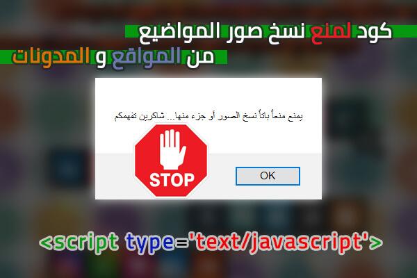 code javascript لمنع نسخ صور المواضيع من المدونة blogger