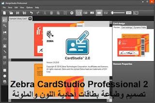 Zebra CardStudio Professional 2 تصميم وطباعة بطاقات أحادية اللون والملونة