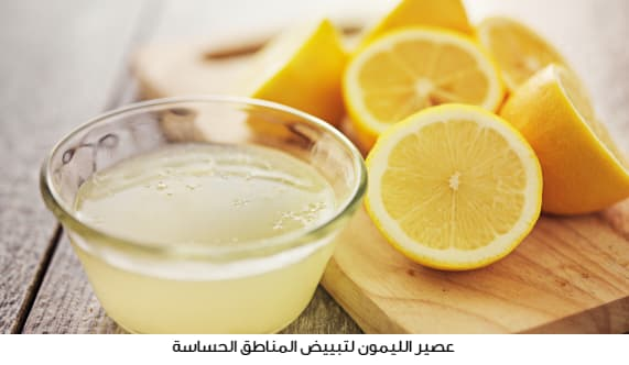 عصير الليمون لتبييض المناطق الحساسة
