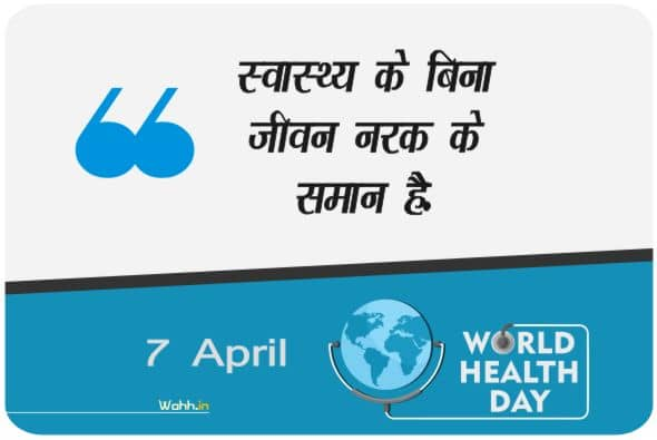 World Health Day Quotes Greetings In Hindi