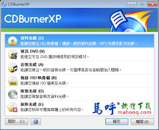 CDBurnerXP 免安裝