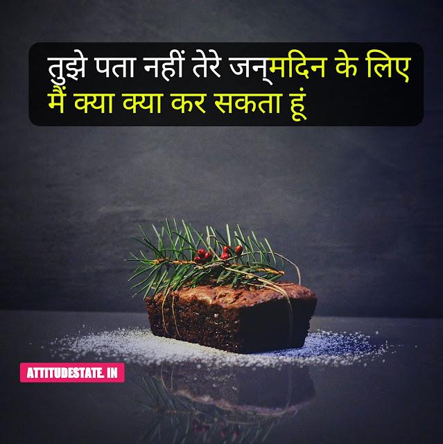happy birthday attitude status hindi