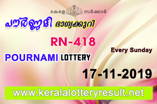 kerala lottery kl result, yesterday lottery results, lotteries results, keralalotteries, kerala lottery, keralalotteryresult, kerala lottery result, kerala lottery result live, kerala lottery today, kerala lottery result today, kerala lottery results today, today kerala lottery result, Pournami lottery results, kerala lottery result today Pournami, Pournami lottery result, kerala lottery result Pournami today, kerala lottery Pournami today result, Pournami kerala lottery result, live Pournami lottery RN-418, kerala lottery result 17.11.2019 Pournami RN 418 17 November 2019 result, 17 11 2019, kerala lottery result 17-11-2019, Pournami lottery RN 418 results 17-11-2019, 17/11/2019 kerala lottery today result Pournami, 17/11/2019 Pournami lottery RN-418, Pournami 17.11.2019, 17.11.2019 lottery results, kerala lottery result November 17 2019, kerala lottery results 17th November 2019, 17.11.2019 week RN-418 lottery result, 17.11.2019 Pournami RN-418 Lottery Result, 17-11-2019 kerala lottery results, 17-11-2019 kerala state lottery result, 17-11-2019 RN-418, Kerala Pournami Lottery Result 17/11/2019, KeralaLotteryResult.net