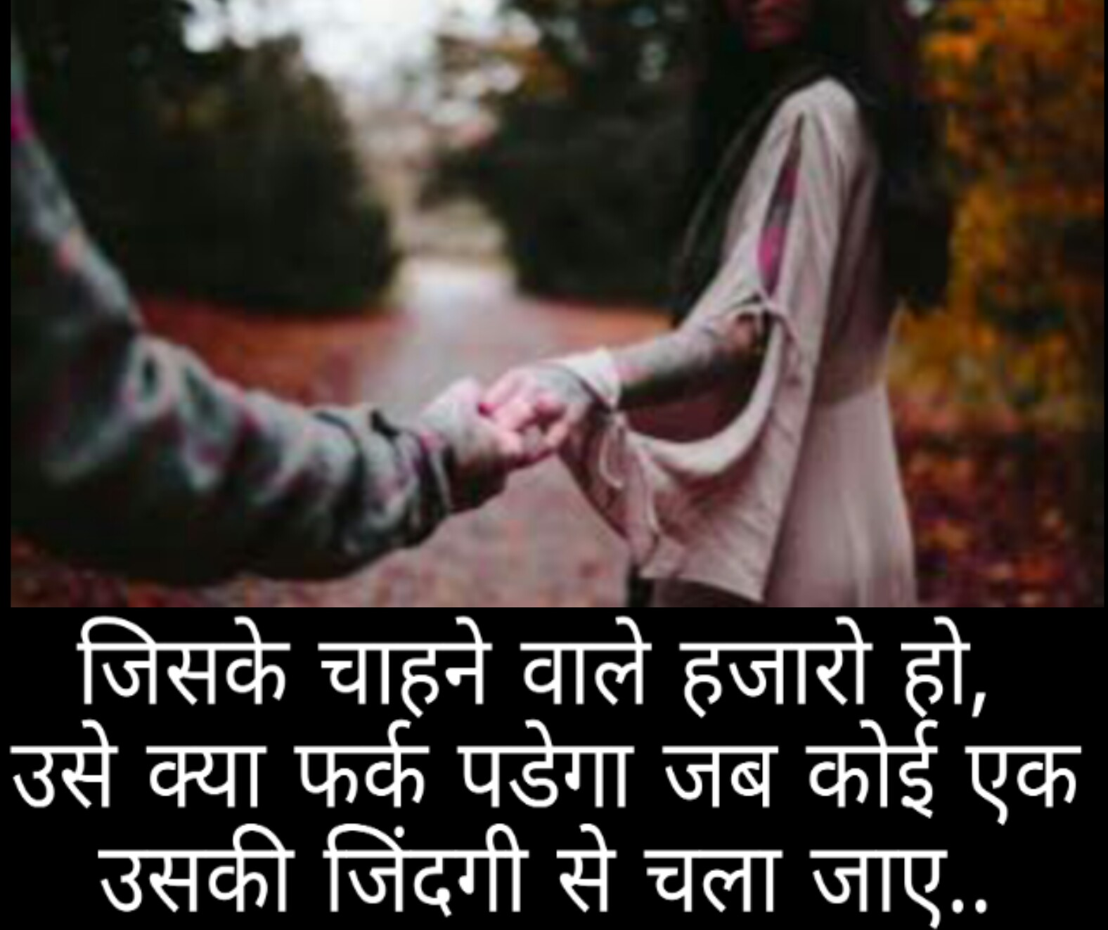 Breakup Shayari with Image