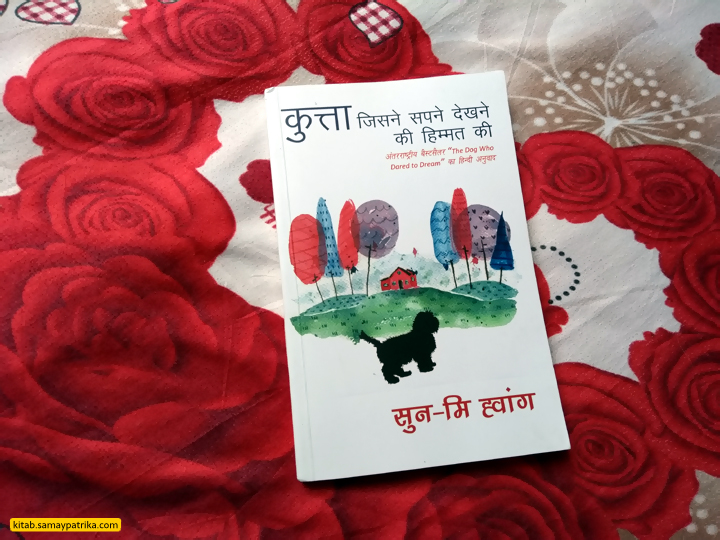book_review_hindi_dog_who_dared_to_dream