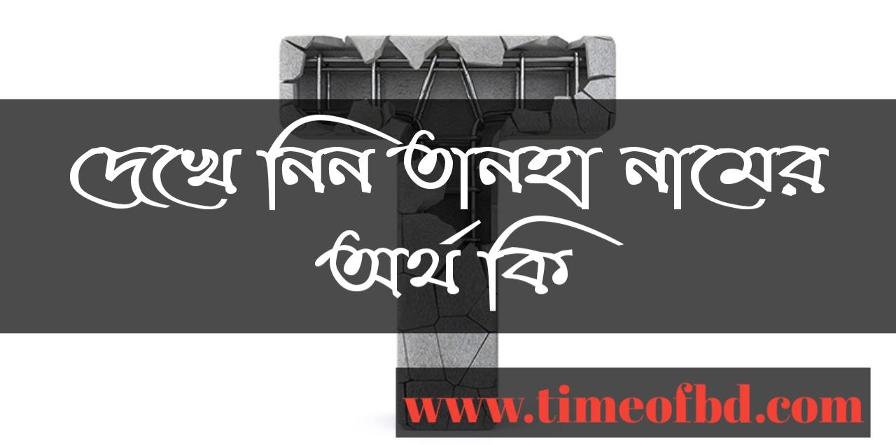 Tanha name meaning in Bengali, তানহা নামের অর্থ কি, তানহা নামের বাংলা অর্থ কি, তানহা নামের ইসলামিক অর্থ কি,
