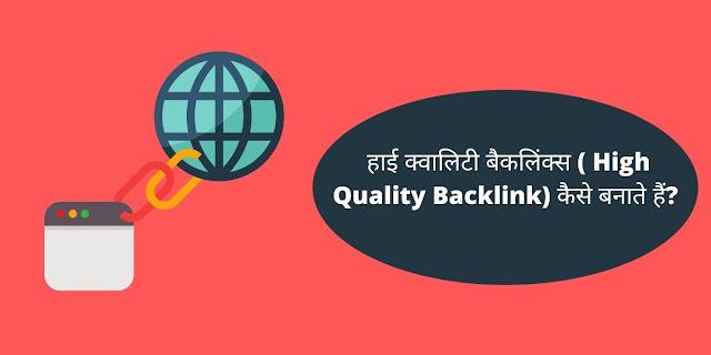 हाई क्वालिटी बैकलिंक्स ( High Quality Backlink) कैसे बनाते हैं?