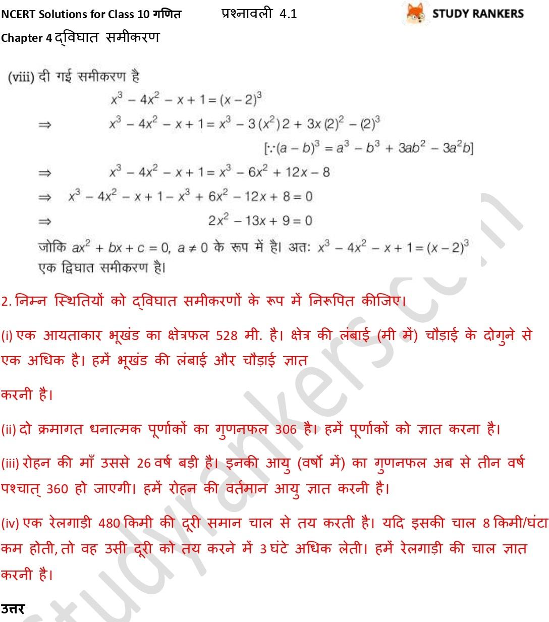 NCERT Solutions for Class 10 Maths Chapter 4 द्विघात समीकरण प्रश्नावली 4.1 Part 3