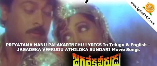 PRIYATAMA NANU PALAKARINCHU LYRICS In Telugu & English - JAGADEKA VEERUDU ATHILOKA SUNDARI Movie Songs