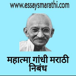 mahatma gandhi marathi nibandh - महात्मा गांधी निबंध मराठी
