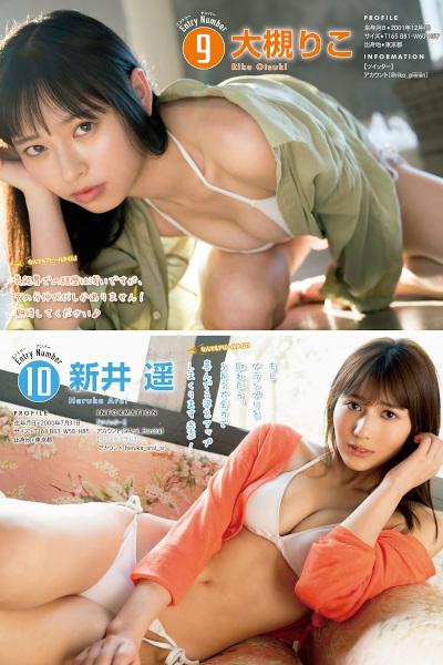 ミスマガジン2020ベスト16, Young Magazine 2020 No.36-37 (ヤングマガジン 2020年36-37号)