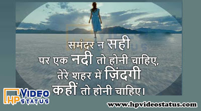 sad shayari in hindi for life