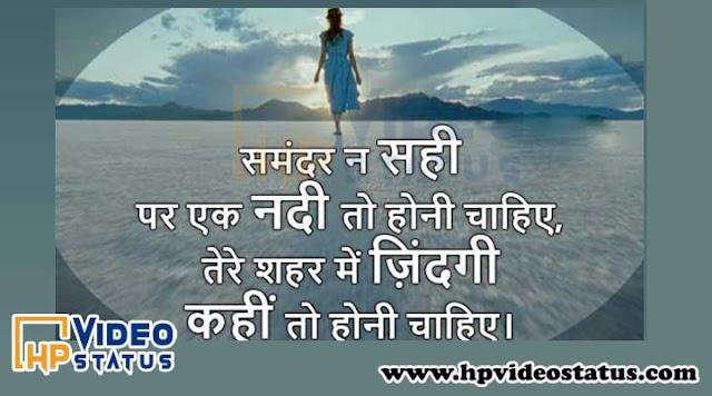 Love Shayari Hindi Mai - Amazing Collection of Love Shayari