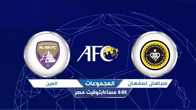 مشاهدة مباراة العين الاماراتي وسباهان اصفهان اليوم بث مباشر 21-9-2020 في دوري ابطال اسيا