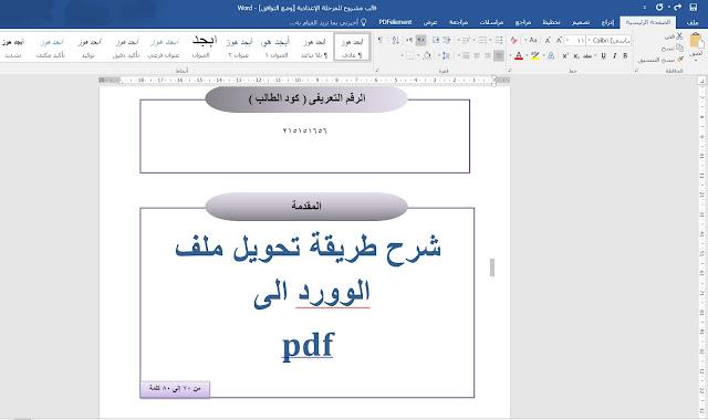 تحويل ملف Word الى pdf