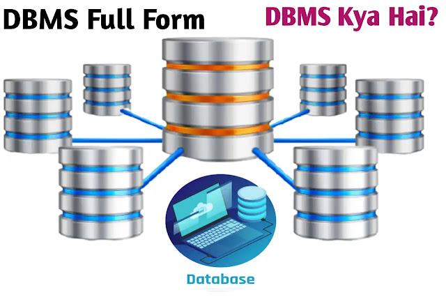 DBMS Full Form in Hindi, DBMS Full Hai, What is DBMS
