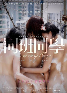 Lazy Hazy Crazy (2015) [ใหม่ฮ่องกง 18+ Soundtrack NoThai]
