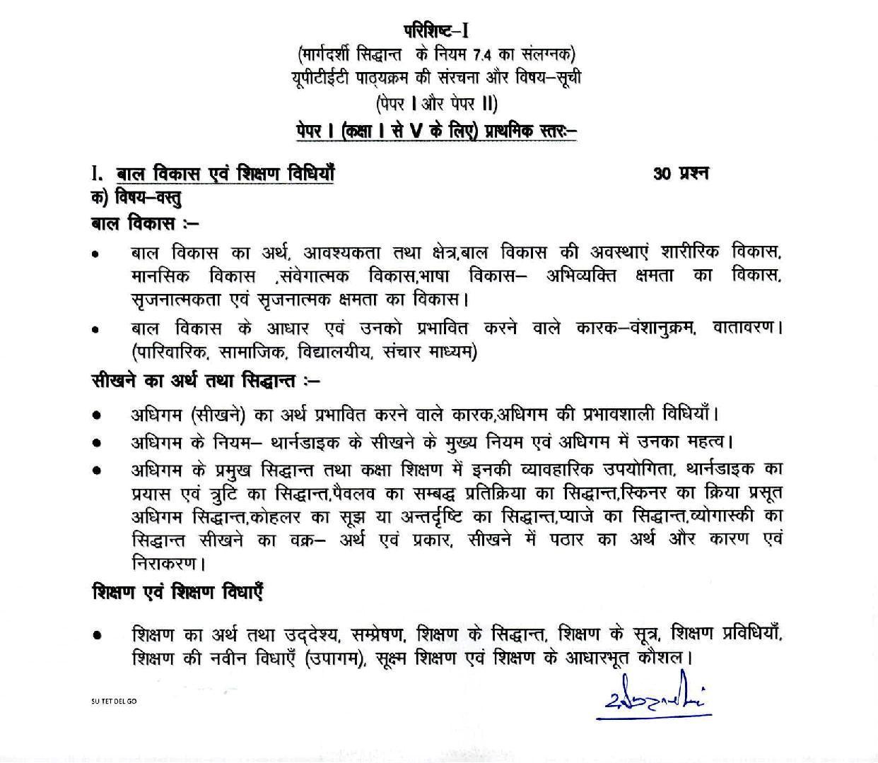 प्राथमिक स्तर पेपर-I (कक्षा 1 से 5 तक) पाठ्यक्रम देखे 1