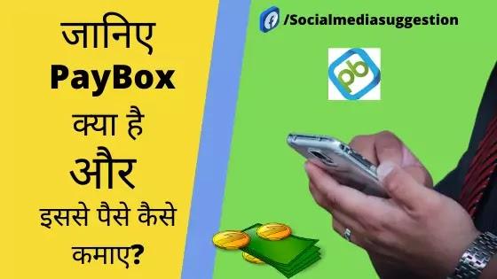 PayBox क्या है और इससे Paytm Cash कैसे कमाते हैं? । SMSuggestion